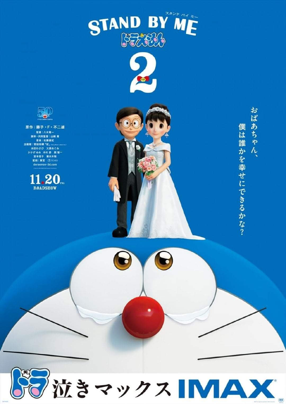 Poster Film Stand By Me Doraemon 2
